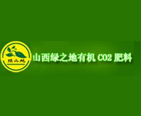山西绿之地有机二氧化碳肥料万博manbetx官网客服