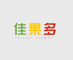 台湾佳果多实业有限公司