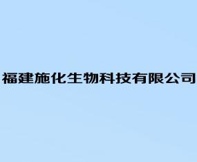 福建施化生物科技有限公司