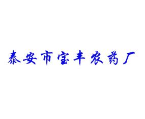泰安市宝丰农药厂
