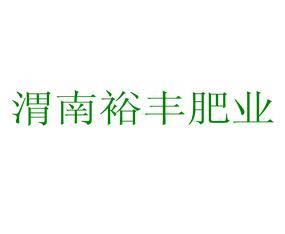 渭南裕丰肥业有限责任公司