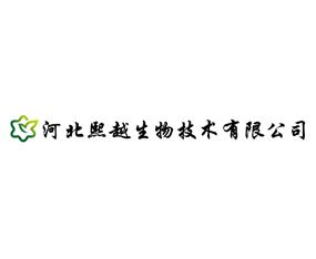河北熙越生物技术有限公司