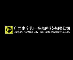 广西南宁市如一生物科技有限公司