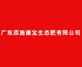 广东添施德宝生态肥有限公司