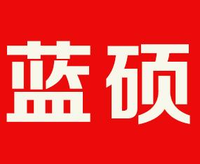 山东蓝硕生物科技万博manbetx官网客服