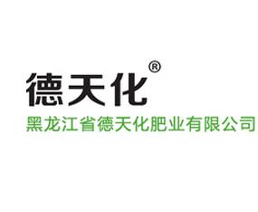 黑龙江省德天化肥业有限公司