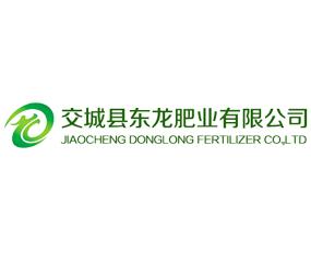 交城县东龙肥业有限公司