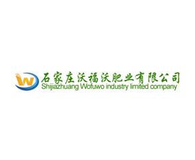 石家庄沃福沃肥业有限公司