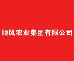 顺风农业集团有限公司