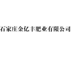 石家庄金亿丰肥业万博manbetx官网客服