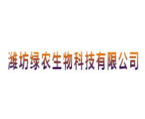 潍坊绿农生物科技有限公司