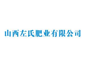 山西左氏肥业有限公司