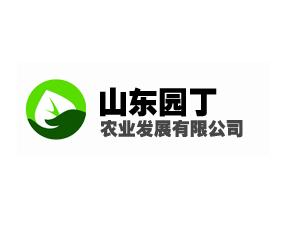 山东园丁农业发展有限公司