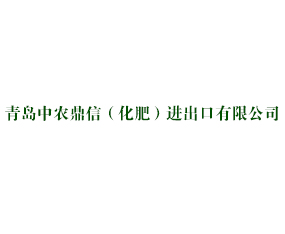 青岛中农鼎信(化肥)进出口有限公司