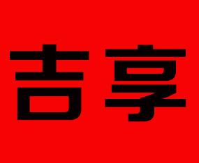 吉林省吉享农业科技有限公司