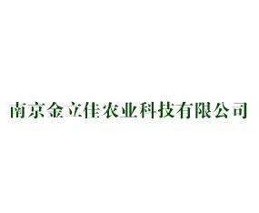 南京金立佳农业科技有限公司