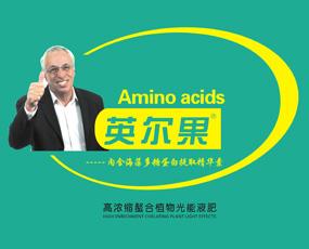 英国英尔果植物保护有限公司参加2009中国(合肥)肥料信息交流暨产品交易会