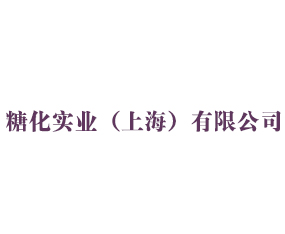 糖化实业(上海)有限公司