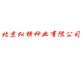 北京纵横种业有限公司