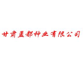 甘肃孟都种业有限公司