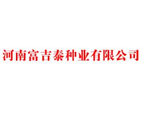 河南富吉泰种业有限公司