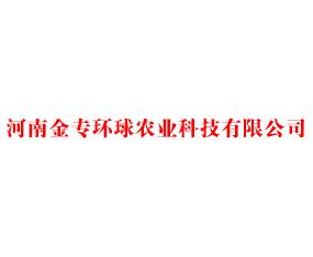河南金专环球农业科技有限公司