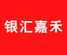 山东银汇嘉禾农业生物技术有限公司