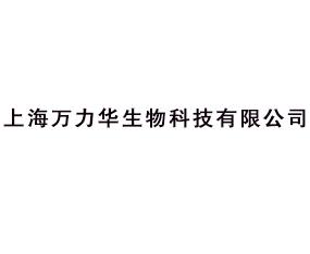 上海万力华生物科技有限公司