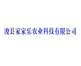 浚县家家乐农业科技有限公司