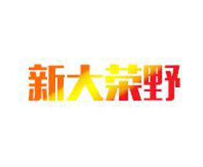 山东新大荣野农业发展有限公司