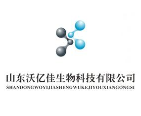 山东沃亿佳生物科技有限公司