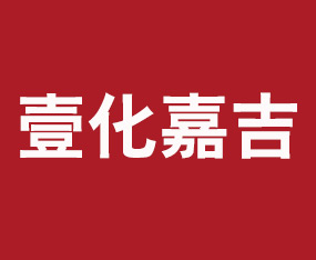 湖北壹化嘉吉化工有限公司