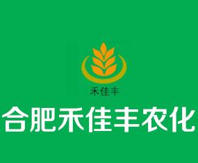 合肥禾佳丰农化有限公司