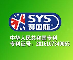 英国赛因斯(国际)农业发展有限公司