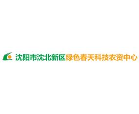 沈阳市沈北新区绿色春天科技农资中心