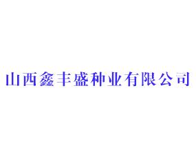 山西鑫丰盛种业有限公司