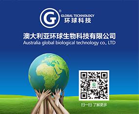澳大利亚环球生物科技(香港)有限公司