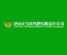 河北省唐山正宝硅钙肥有限责任公司