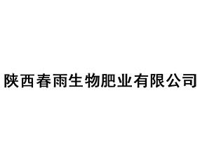 陕西春雨生物肥业有限公司