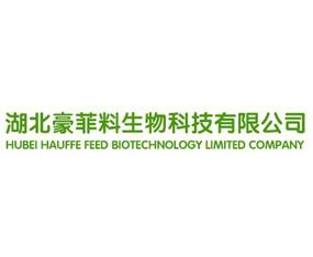 湖北豪菲料生物科技有限公司