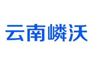 云南嶙沃化肥有限公司