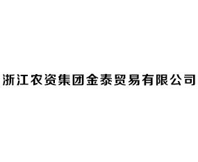浙江农资集团金泰贸易有限公司
