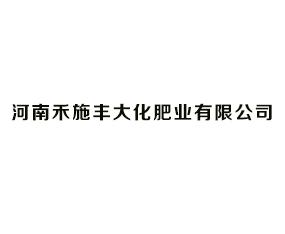 河南禾施丰大化肥业万博manbetx官网客服