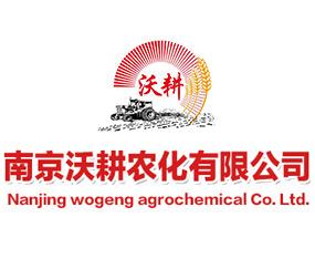 南京沃耕农化有限公司
