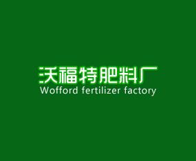 天津市沃福特肥料厂