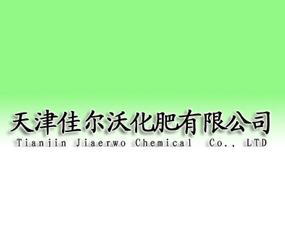 天津佳尔沃化肥有限公司