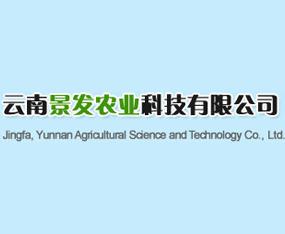 云南景发农业科技有限公司