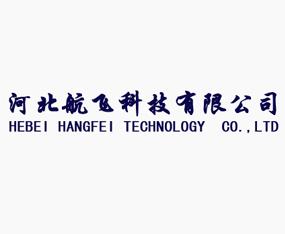 河北航飞科技有限公司