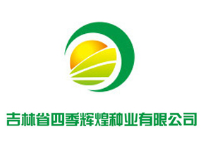 吉林省四季辉煌种业有限公司
