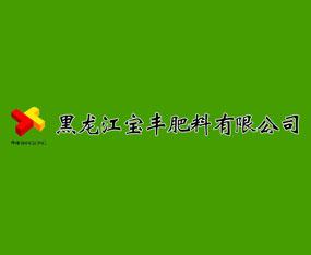 黑龙江宝丰肥料有限公司